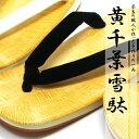 雪駄 男性 草履 アメ底 黒鼻緒 白鼻緒 メンズ サンダル 大きいサイズ 日本製