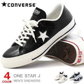 コンバース ワンスター レザー スニーカー メンズ シューズ 本革 靴 CONVERSE ONE STAR J 日本製