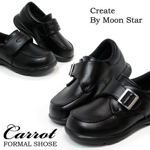 キャロット フォーマルシューズ 子供 靴 キッズ 男の子 女の子 フォーマル靴 ベビー おしゃれ 履きやすい 黒 ブラック C2091 C2092 送料無料