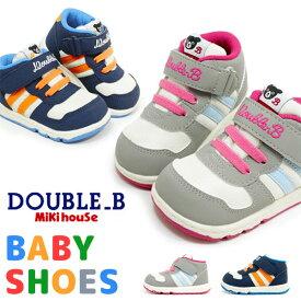 ミキハウス 靴 mikihouse shoes ダブルB ベビーシューズ キッズ スニーカー 男の子 女の子 DOUBLE.B 63-9302-951