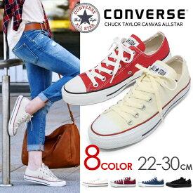 コンバース オールスター スニーカー ローカット レディース メンズ 靴 CONVERSE CANVAS ALL STAR OX 定番シューズ 送料無料