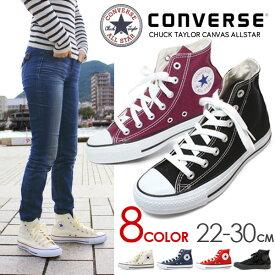 コンバース オールスター ハイカット スニーカー レディース メンズ 靴 CONVERSE CANVAS ALL STAR HI 定番シューズ 送料無料