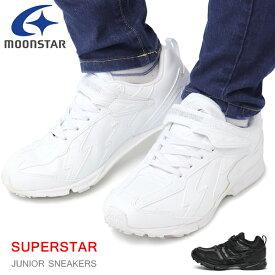 スーパースター バネのチカラ 白スニーカー 男の子 女の子 通学靴 キッズ ジュニアシューズ ランニングシューズ ムーンスター J754 J755 J756 J757