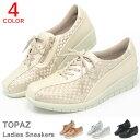 トパーズ レディース 厚底 靴 スニーカー ウォーキングシューズ カジュアルシューズ 婦人靴 TOPAZ TZ-8104