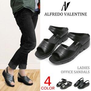 オフィスサンダル 厚底 レディース ナースサンダル 黒 美脚 軽量 歩きやすい やわらかい ALFREDO VALENTINE 1032 1034
