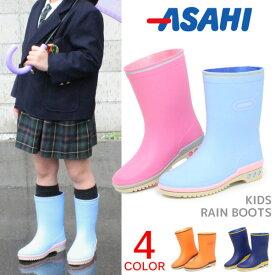 長靴 レインブーツ キッズ レインシューズ 男の子 女の子 防水 無地 ジュニア おしゃれ ショートブーツ 日本製 ASAHI R303
