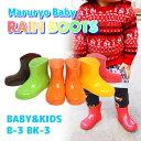 長靴 キッズ レインブーツ ベビー 男の子 女の子 レインシューズ ショートブーツ かわいい おしゃれ 子供靴 B-3 BK-3 送料無料