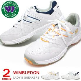 ウィンブルドン テニスシューズ 靴 ウォーキングシューズ レディース シューズ 白スニーカー コートタイプ WL-3500 4E 送料無料