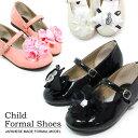 フォーマルシューズ キッズ 女の子 パンプス 子供 靴 エナメル ベビー DH 786 790 フォーマル靴 日本製 送料無料