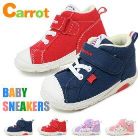 キャロット スニーカー 靴 シューズ キッズ ムーンスター 男の子 女の子 子供 ベビーシューズ moonstar Carrot B65