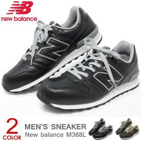 7f874351f8469 ニューバランス メンズ レザー 靴 スニーカー ウォーキングシューズ カジュアルシューズ New Balance M368L 送料無料