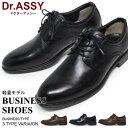 ビジネスシューズ ドクターアッシー 本革 革靴 紳士 靴 防水 4E メンズ スリッポン コンフォートシューズ DR6200 6201 6202 送料無料