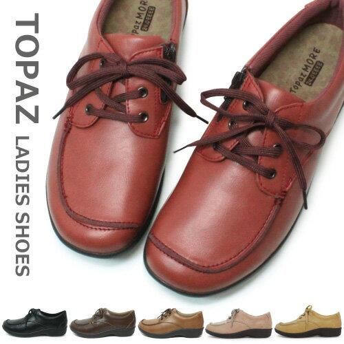 トパーズ レディース シューズ カジュアル コンフォートシューズ 靴 TOPAZ MORE TZ-1410