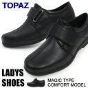トパーズ 靴 レディース シューズ カジュアル コンフォートシューズ TOPAZ TZ-2103