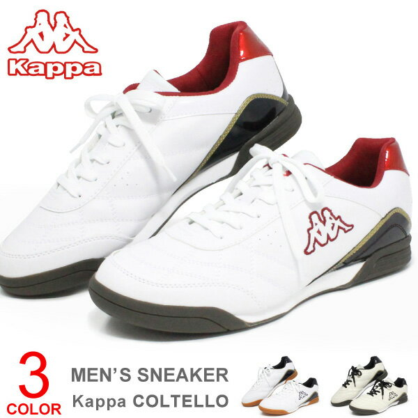 Kappa メンズ スニーカー フットサルシューズ バレーボールシューズ コートシューズ 靴 カッパ コルテッロ BCM51