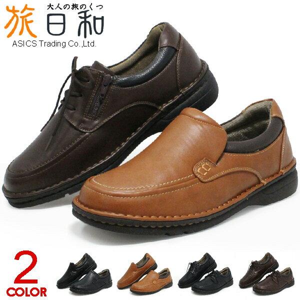 アシックス 旅日和 メンズ ウォーキングシューズ ビジネスシューズ カジュアルシューズ スニーカー 革靴 紳士靴 TB-7847 TB-7848