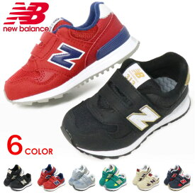 ニューバランス 313 キッズ ベビー スニーカー 靴 男の子 女の子 キッズシューズ ベビーシューズ 新作 New Balance FS313
