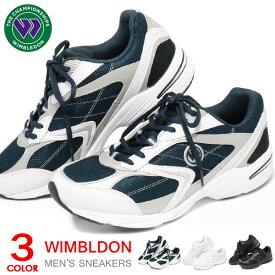 防水 スニーカー メンズ 靴 ウォーキングシューズ 防水スニーカー ランニングシューズ 幅広 3E 運動 白 黒 ウィンブルドン 044WS M045WS 送料無料