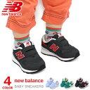 ニューバランス ベビーシューズ キッズ スニーカー ベビー 靴 男の子 女の子 キッズシューズ New Balance IO313 FS313…