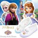 アナと雪の女王 ソフィア 上履き アナ雪 子供 キャラクター 女の子 ディズニー キッズ 上靴 ちいさなプリンセス バレー 01