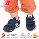 ニューバランス ベビーシューズ キッズ スニーカー キッズシューズ 子供 靴 男の子 女の子 New Balance IZ373 IZ996 …