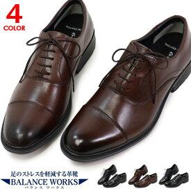 ビジネスシューズ ムーンスター バランスワークス 革靴 3E 通勤靴 紳士靴 大きいサイズ 本革 天然皮革 レザー メンズ コンフォートシューズ SPH4640TS-B SPH4641TS-B 送料無料