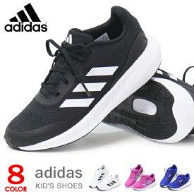 アディダス ジュニア スニーカー キッズ ランニングシューズ ジュニアシューズ adidas コアファイト 男の子 女の子 子供靴 ひも靴 adidasfaito RC CORE FAITO K