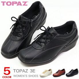 トパーズ 靴 レディース コンフォートシューズ ウォーキングシューズ スニーカー 厚底 婦人靴 TOPAZ TZ-2401 送料無料