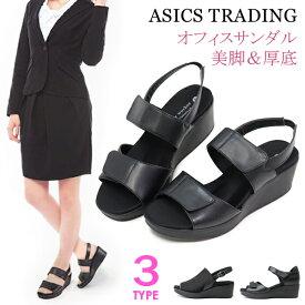 アシックス オフィスサンダル ナースサンダル 痛くない 厚底 ウェッジソール ビジネス レディース 美脚 黒 靴 疲れない やわらかい 仕事履き ASICS Lady worker LO-17810 LO-17780 LO-17750 送料無料