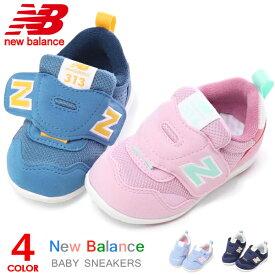 ニューバランス ベビー キッズ スニーカー 靴 男の子 女の子 ベビーシューズ キッズシューズ New Balance IT313 新作