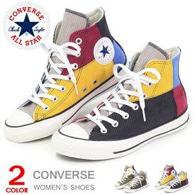 コンバース スニーカー オールスター ハイカット レディース コーデュロイ 靴 カジュアルシューズ CONVERSE ALL STAR 100 MULTICORDUROY HI