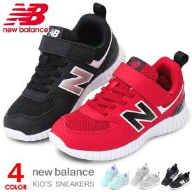 ニューバランス キッズシューズ キッズ スニーカー ジュニア 靴 男の子 女の子 ジュニアシューズ New Balance PV57F 新作