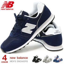 ニューバランス メンズ スニーカー 靴 カジュアルシューズ ウォーキングシューズ New Balance ML373 新作