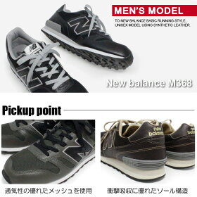 New_Balance_W368_M368-4