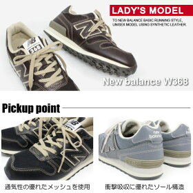 New_Balance_W368_M368-2