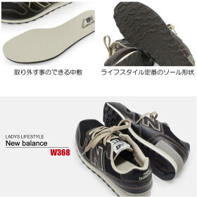 New_Balance_W368_M368-3