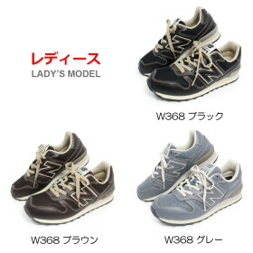 New_Balance_W368_M368-レディースカラー