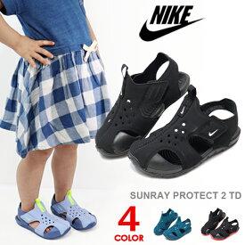 NIKE ナイキ サンダル キッズ ベビーサンダル ウォーターシューズ アクアシューズ ベビー 男の子 女の子 子供 靴 サンレイ プロテクト2 TD