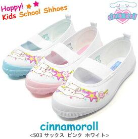 シナモロール 上履き 子供 靴 サンリオ キャラクター 女の子 キッズ 上靴 かわいい シナモ S03