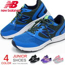 ニューバランス ランニングシューズ キッズ スニーカー ジュニアシューズ 子供靴 ひも靴 New Balance KJ455 男の子 女…