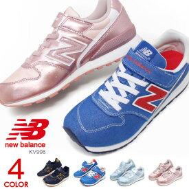 ニューバランス 996 キッズ スニーカー 子供 靴 男の子 女の子 キッズシューズ ジュニア シューズ デニム New Balance KV996