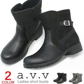 avv ショートブーツ レディース ローヒール 歩きやすい 痛くない スエード 防水 防寒ブーツ おしゃれ a.v.v 8034