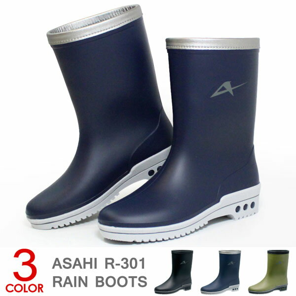 長靴 レインブーツ キッズ ジュニア 男の子 防水 レインシューズ 無地 子供靴 日本製 ASAHI R301