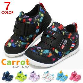 キャロット スニーカー 靴 シューズ キッズ ムーンスター 男の子 女の子 子供 ベビーシューズ moonstar Carrot B90