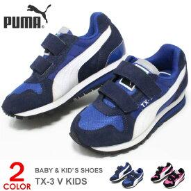 PUMA プーマ ベビーシューズ キッズ スニーカー キッズシューズ 男の子 女の子 子供 靴 TX-3 V KIDS 357313