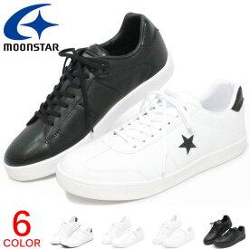 ムーンスター スニーカー メンズ 白スニーカー ホワイトスニーカー コートシューズ moonstar FREESTAR FS003 FS004 送料無料