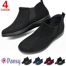 パンジー ショートブーツ レディース 靴 防水 ローヒール 歩きやすい 痛くない サイドゴア スエード 3E Pansy 1461 1462