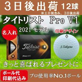 3日後出荷 【名入れゴルフボール】 名入れ タイトリスト Pro V1 2021最新モデル ゴルフボール 1ダース(12球) 【ネームデザイン】 還暦 退職 誕生日 父の日 コンペ ホールインワン 敬老の日 プレゼント ギフト オウンネーム