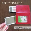 ■改札エラー防止カードプログレス■SuicaとPASMO2枚持ち 通勤 通学に!