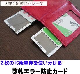 b37b1d849a (009)□改札エラー防止カードプログレス□【コンビニ受取対応商品】